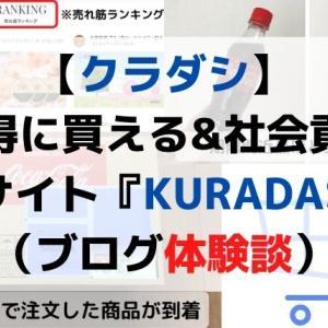 【ブログ体験談】クラダシ(KURADASHI.jp)はお得に買える通販サイト(一人暮らしOK)