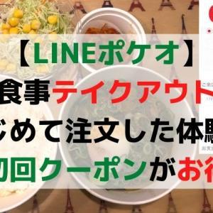 【LINEポケオ】松屋で初回クーポン500円引きを活用(食事テイクアウト)