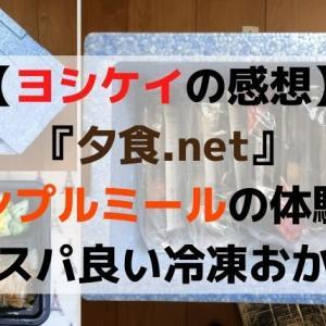 【ヨシケイの夕食.net】『シンプルミール』を一人暮らしで体験(料金が安い)