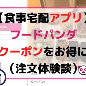 【1500円クーポンGET】フードパンダの注文体験談(一人暮らしにおすすめ)