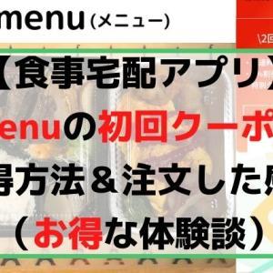 【初回クーポンあり】menu(メニュー)体験談(一人暮らしの感想)