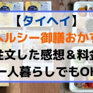 【タイヘイ】一人暮らしで『ヘルシー御膳おかず』を注文した感想(ブログで解説)