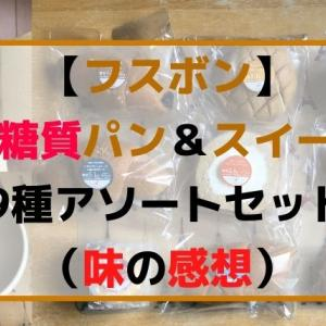 【マズい?クチコミを検証】フスボン9種アソートセットをお試し注文(一人暮らし)