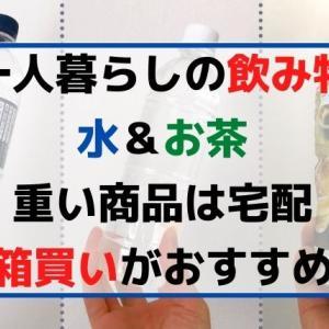 【一人暮らしの飲み物】水&お茶は24本箱買い(重いペットボトルは宅配)