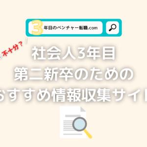 【転職サイト以外】第二新卒が転職の情報収集で使い倒したいサイト5選