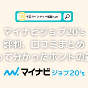 【体験談あり】マイナビジョブ20'sの評判、口コミは?第二新卒へのサポート力が魅力