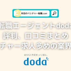 【使えない?】dodaの転職支援サービスの口コミ評判は?第二新卒で使ったボクが徹底調査してみた