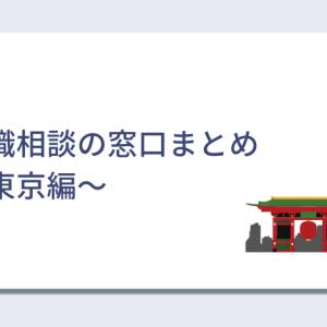 【厳選】東京で転職相談ができる窓口まとめ|手厚すぎる支援を受けるならここで決まり
