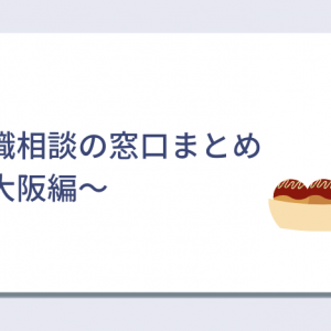 【年収アップ】大阪で転職が相談できる窓口まとめ|転職成功で年収を上げよう