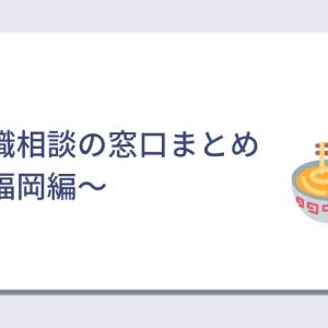 【地域特化】福岡で転職相談ができる窓口まとめ|地元を知り尽くしたサポートならここで決まり