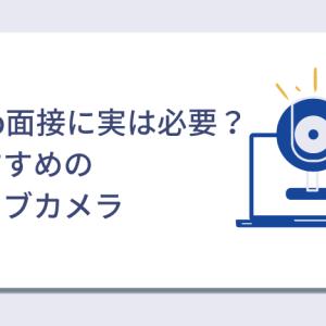【実は必要】Web面接におすすめのウェブカメラ8選|ノートPCにウェブカメラが付いていてもあれば便利です