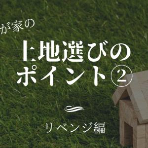 【土地の選び方とポイント②】2軒目の土地選び