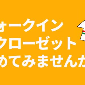 【間取り助け隊】ウォークインクローゼット思い切ってやめてみませんか?!