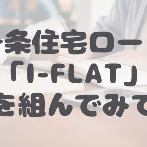 【アイフラット体験談】一条工務店住宅ローン「i-flat」について