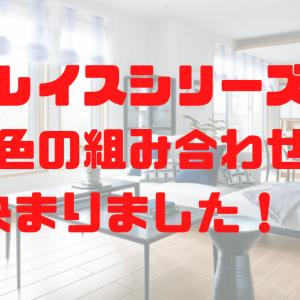 【一条工務店i-smart】グレイスシリーズ採用!色の組み合わせを決めました!