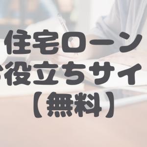 住宅ローンの金利比較【無料】数百万円損をするかも!?