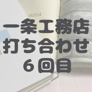 【一条工務店・打ち合わせ6回目】最後の打ち合わせ!