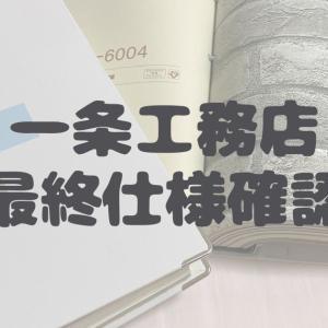 【一条工務店・打ち合わせ7回目】最終仕様確認で間取り変更はできるのか!?