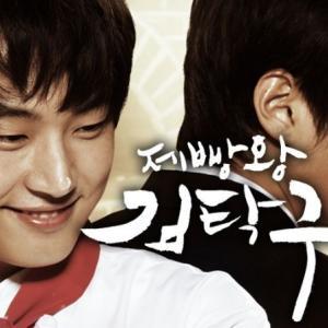 韓国ドラマ「製パン王キム・タック」感想