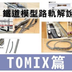 鐵道模型路軌解說 – Tomix篇