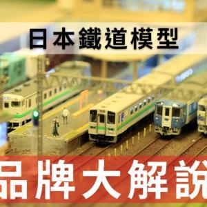 日本鐵道模型品牌大解說