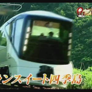 日本節目推薦:プレミアムカフェ選 スーパーラグジュアリートレイン