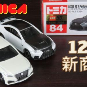 トミカ2020年12月新作 新発売 No.26 トヨタ クラウン&No.84レクサスRC Fパフォーマンスパッケージ|紹介レビュー | Dr.LEOおもちゃLABO.