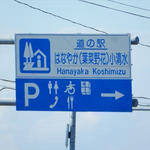 9月19日 道の駅「はなやか 小清水」「斜里」