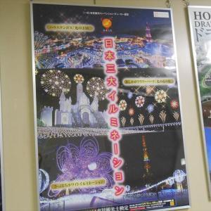 「日本新三大夜景」「日本三大イルミネーション」「シマエナガの日」