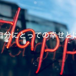 自分にとっての幸せとは。自分がワクワクするものはなに?今後の資産形成計画。