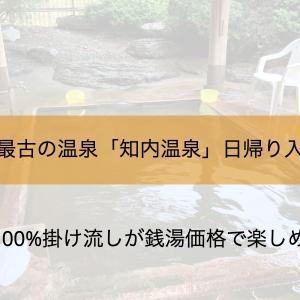 800年の歴史・北海道最古の温泉「知内温泉」とは?銭湯価格で源泉100%掛け流し?!