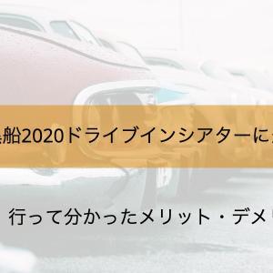 函館黒船2020ドライブインシアターin大沼公園!ドライブインシアターとは?行って分かったメリット・デメリット