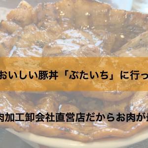 """食肉加工卸会社直営の豚丼屋""""ぶたいち""""!帯広No.1のその実力とは?帯広豚丼の歴史まとめあり"""