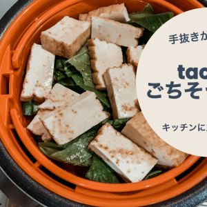 【tacookレシピ】ニラ玉&小松菜と厚揚げの煮浸し、蒸し鶏&さつまいもの甘煮