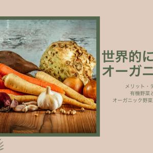 【オーガニック野菜】有機野菜との違いは?オーガニック野菜のメリット・デメリット