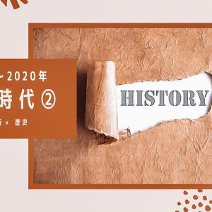 【歴史×占星術】これまでの土の時代②1780年〜2020年(江戸中期〜令和)