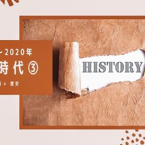 【歴史×占星術】これまでの土の時代③1780年〜2020年(江戸中期〜令和)