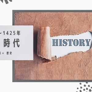 【歴史×占星術】これまでの風の時代 1186~1425年(鎌倉時代〜室町前半)