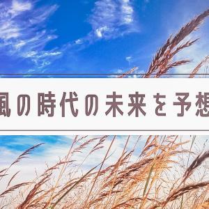 【占星術×未来】これからの風の時代を予想する