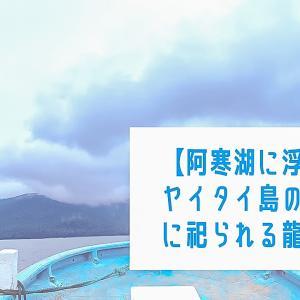 阿寒湖の真ん中にあるヤイタイ島に祀られる白龍神王【白龍神社で龍神様に遭遇】