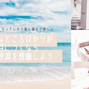 彼の嫌なところばかり見えるなら【白い砂浜を想像しよう】