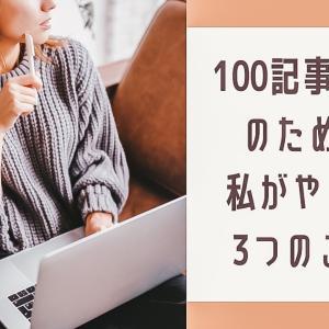 【100記事書き上げるために私がやった3つのこと】