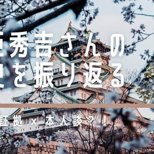 【生きていた頃の豊臣秀吉さんまとめ】桜井識子さんが本人に直接聞いたお話を交えて歴史を振り返る