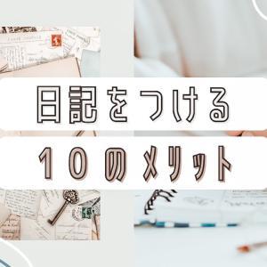 日記歴11年の私が感じた【日記をつける10のメリット】