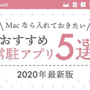 【2020年】作業効率が上がるMacbookおすすめ常駐アプリ5選