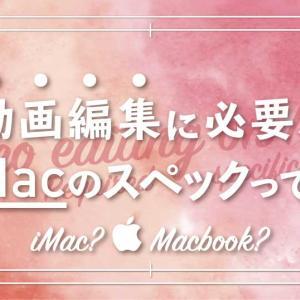 【2020年最新】動画編集に必要なMacのスペック【用途別解説】