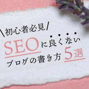 【初心者必見】SEO的にNGなブログの書き方5選。