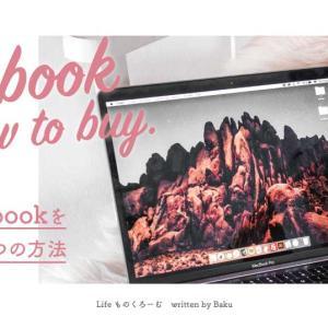【2020年】新品MacBookを安く買う方法4選【知らないと損】