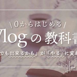 Vlogの作り方を徹底解説【0からはじめるVlogの教科書】