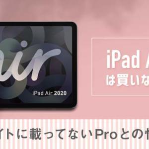 【iPad Air4とPro比較】公式サイトに載っていない事実